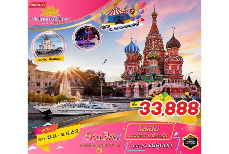 ทัวร์รัสเซีย ซากอร์ส ซุปตาร์...แม่ลูกดก 6 วัน 3 คืน