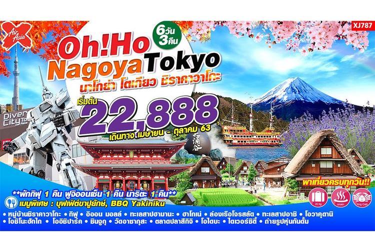 ทัวร์ญี่ปุ่น Oh! Ho…Nagoya Tokyo Shirakawago 6D3N