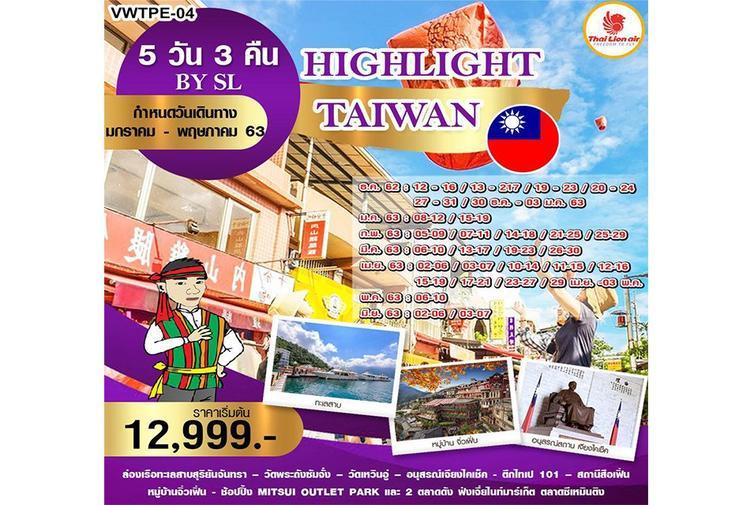 ทัวร์ไต้หวัน HIGHLIGHT TAIWAN 5 วัน 3 คืน