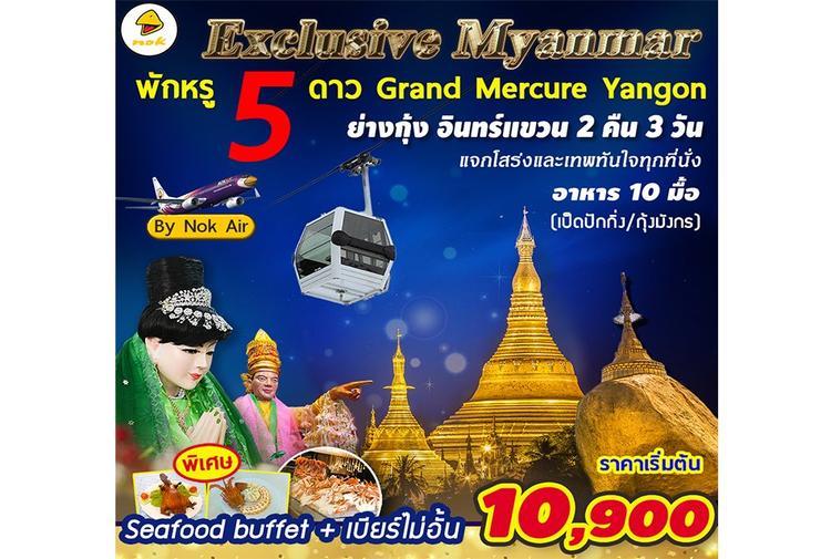 ทัวร์พม่า Exclusive Myanmar 3D2N BY DD