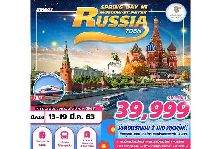 ทัวร์รัสเซีย RUSSIA SPRING DAY IN MOSCOW ST.PETER 7D5N (2020)