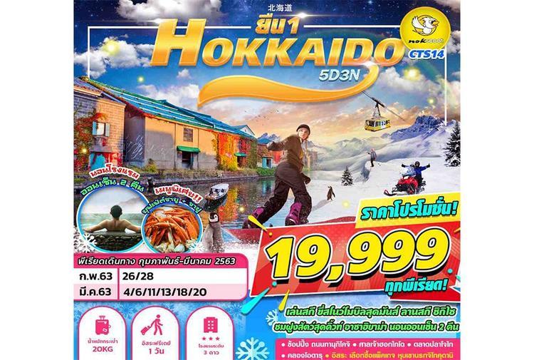ทัวร์ญี่ปุ่น HOKKAIDO ยืน 1 (FEB-MAR)
