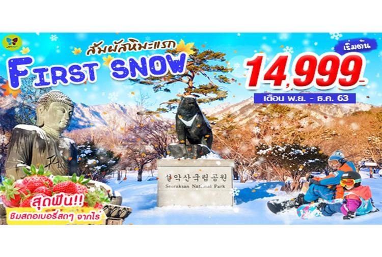 ทัวร์เกาหลี สัมผัสหิมะแรก FIRST SNOW 5วัน 3คืน (LJ)