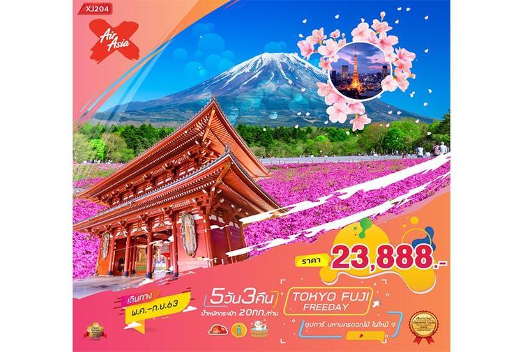 ทัวร์ญี่ปุ่น TOKYO FUJI FREEDAY 5D3N ซุปตาร์ มหานครดอกไม้ ไฟไหม้ 9