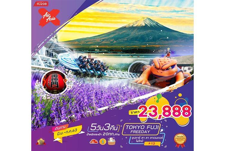 ทัวร์ญี่ปุ่น TOKYO FUJI FREEDAY 5D3N ซุปตาร์ ลา ลา ลาเวนเดอร์ ไฟไหม้ 13