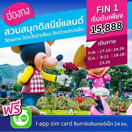 FIN1 สวนสนุกเต็มวัน ไหว้พระเต็มอิ่ม ช้อปปิ้งเต็มเวลา