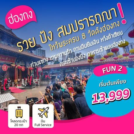 Fun2 : เที่ยวฮ่องกง ขอพร 8 วัด นมัสการเจ้าแม่กวนอิมชีซ้าน องค์ใหญ่