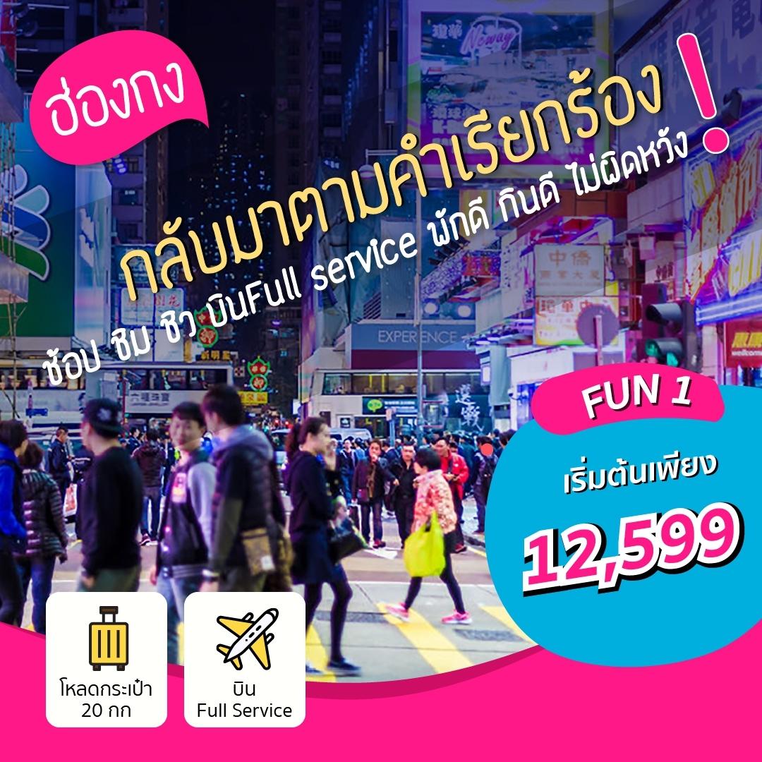 Fun1 : เที่ยวฮ่องกง ช้อป ชิม ชิว ไหว้พระขอพร 3 วัดดัง