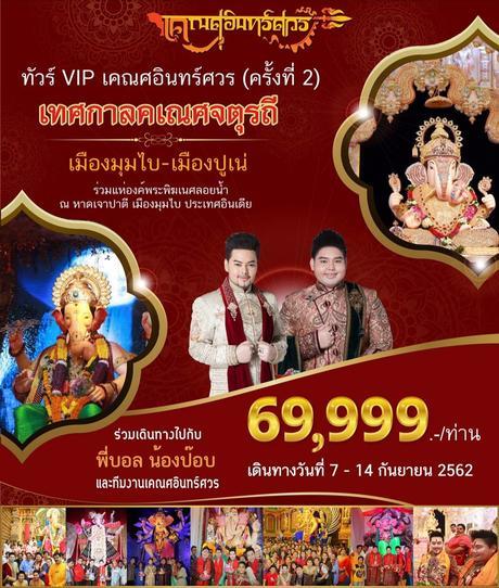 India VIP : เทศกาลคเณศจตุรถี เมืองมุมไบ-ปูเน่ (ประเทศอินเดีย)