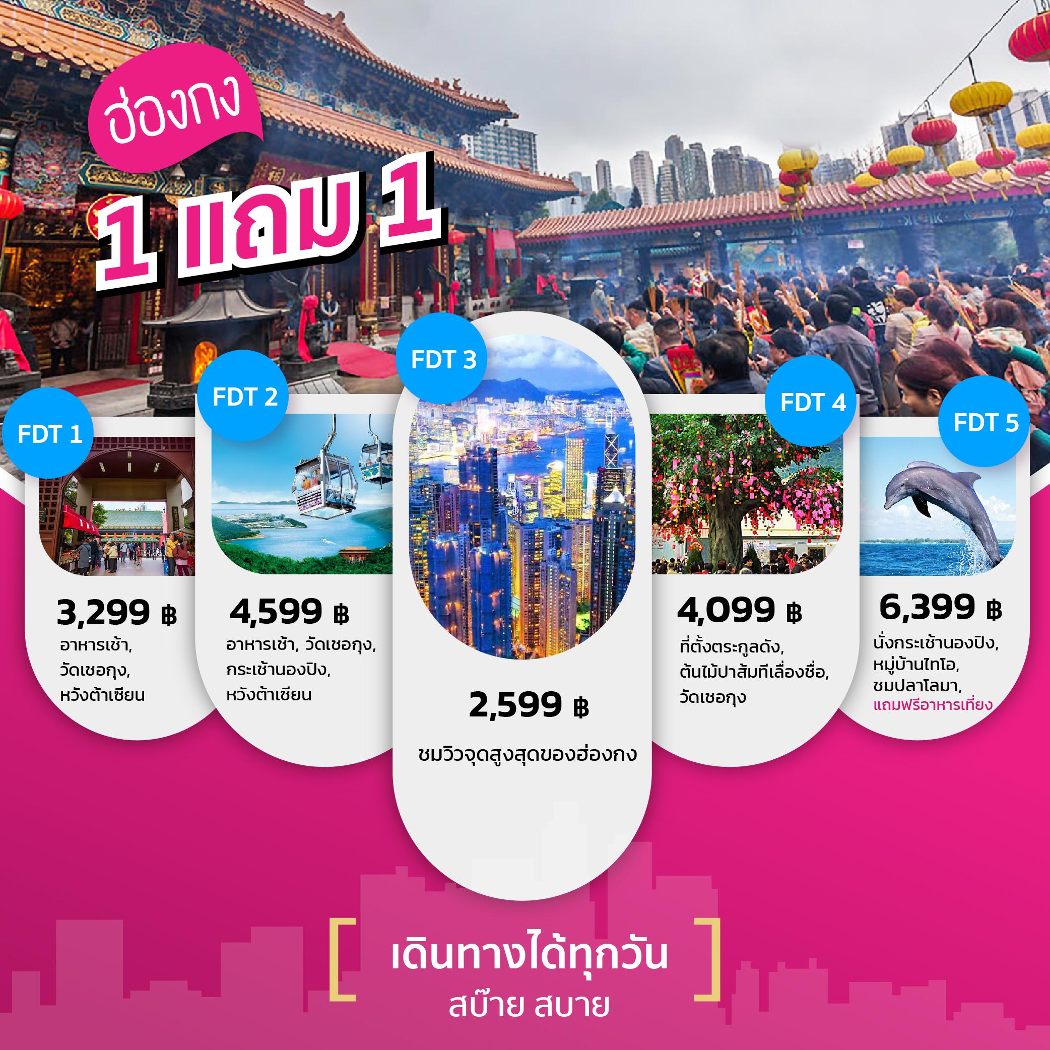 FDT 1-5 : เที่ยวฮ่องกงได้ทุกวันสบ๊ายสบาย
