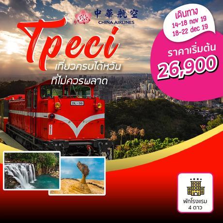 TPECI : สุดคุ้มไต้หวัน อาลีซาน ล่องทะเลสาบสุริยันจันทรา รวมบัตรขึ้นตึก 101