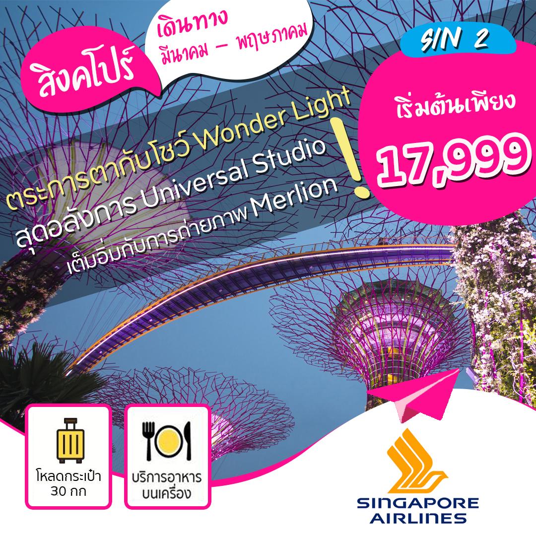 SIN 2 สิงคโปร์ - ยูนิเวอร์แซล - มารีน่า เบย์แซนด์