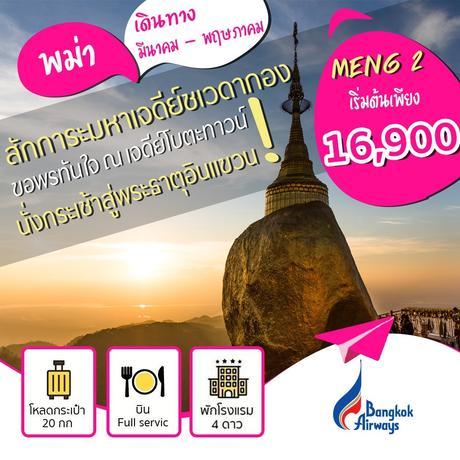 Meng 2 : พม่าพักกลางน้ำที่เมือง อินเล บรรยากาศแสนโรแมนติก