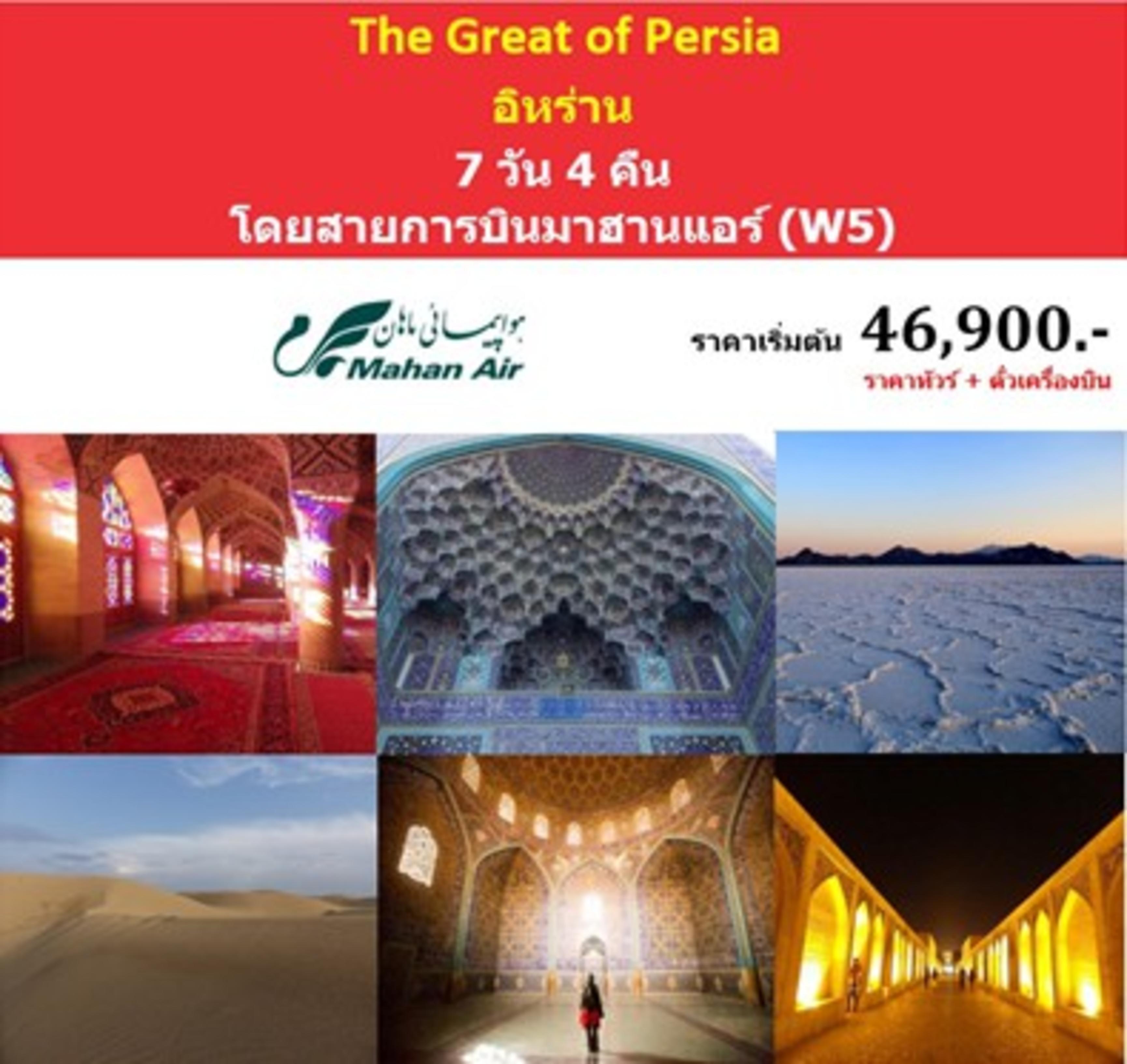 The Great of Persia อิหร่าน 7 วัน 4 คืน โดยสายการบินมาฮานแอร์ (W5) GO3IKA-W5001