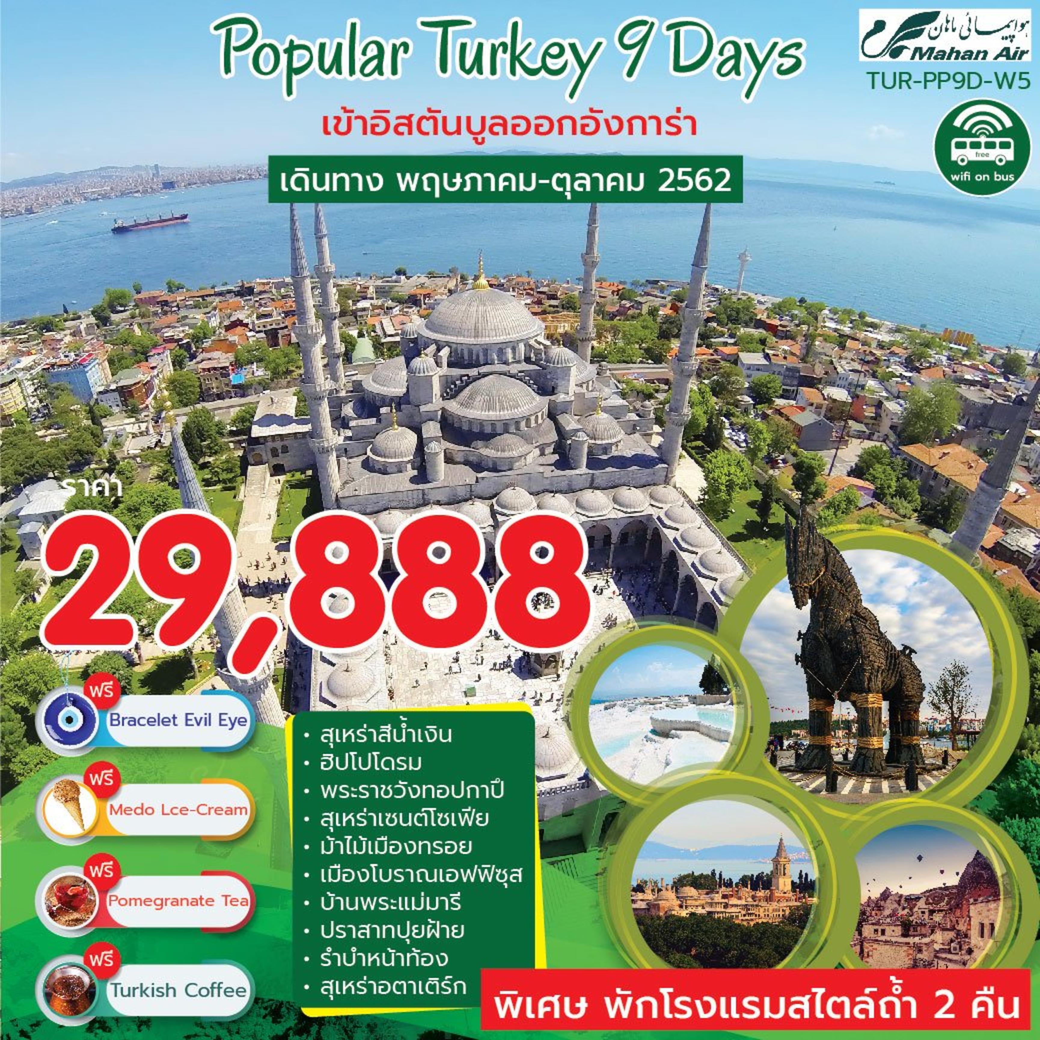ทัวร์ตุรกีป๊อปๆ POPULAR TURKEY  BY W5 9 วัน 6 คืน