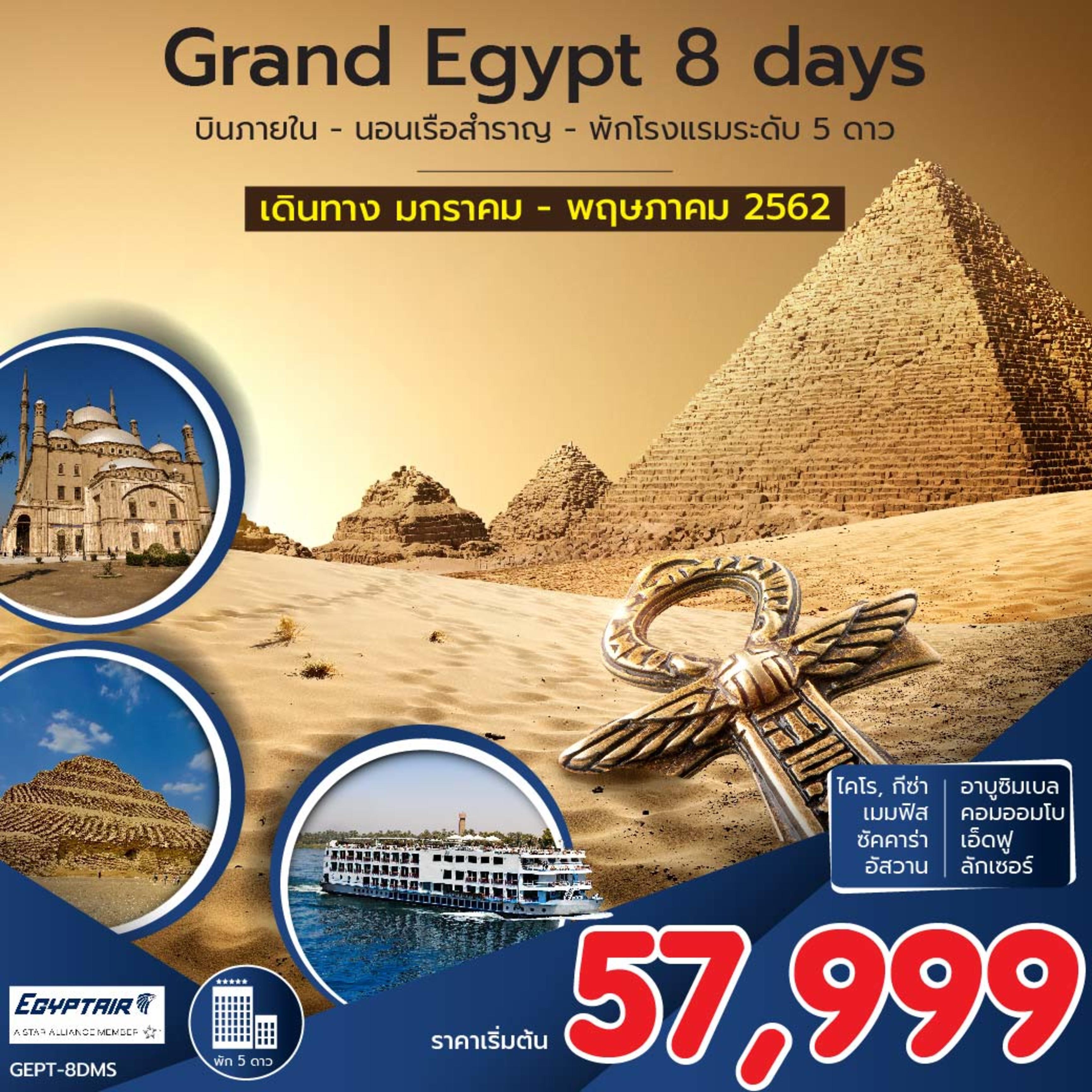 สุดยอดอียิปต์ กินหรู อยู่สบาย 8 วัน