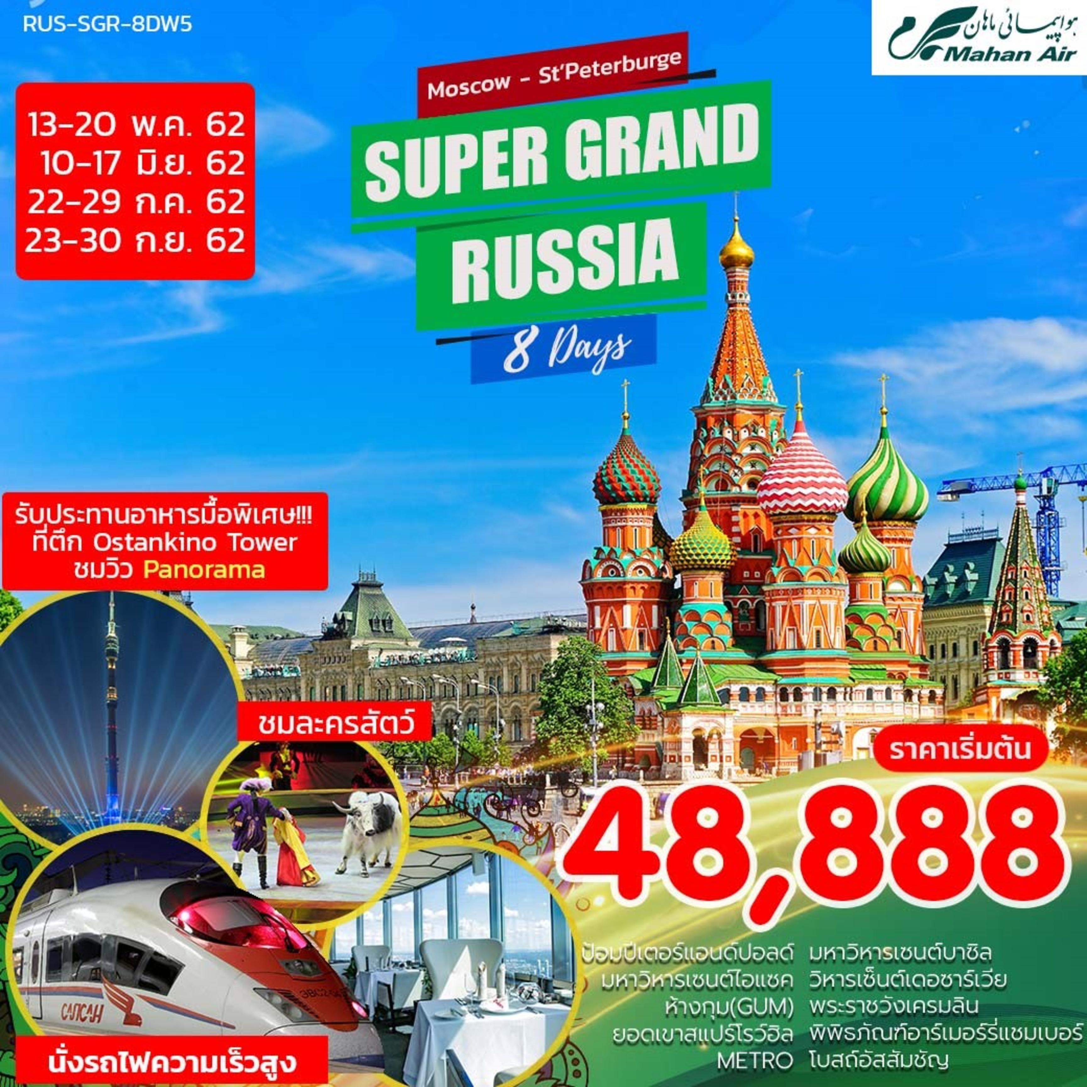 CIRCUS SUPER GRAND RUSSIA (MOSCOW- ST.PETER) MAY-SEP 19 UPDATE18MAR19