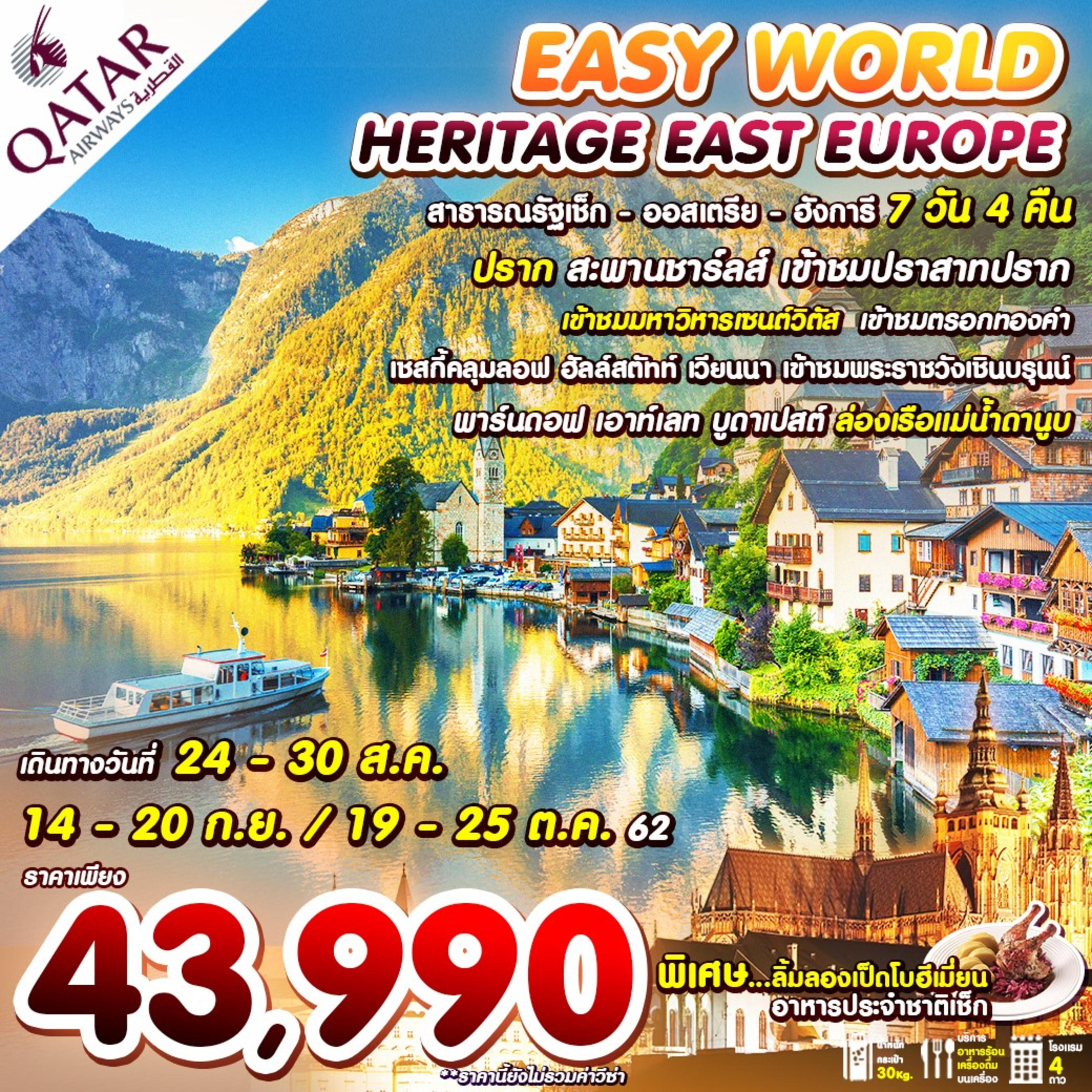 EASY WORLD HERITAGE EAST EUROPE 7D4N BY QR (CZ-AU-HU) AUG-OCT