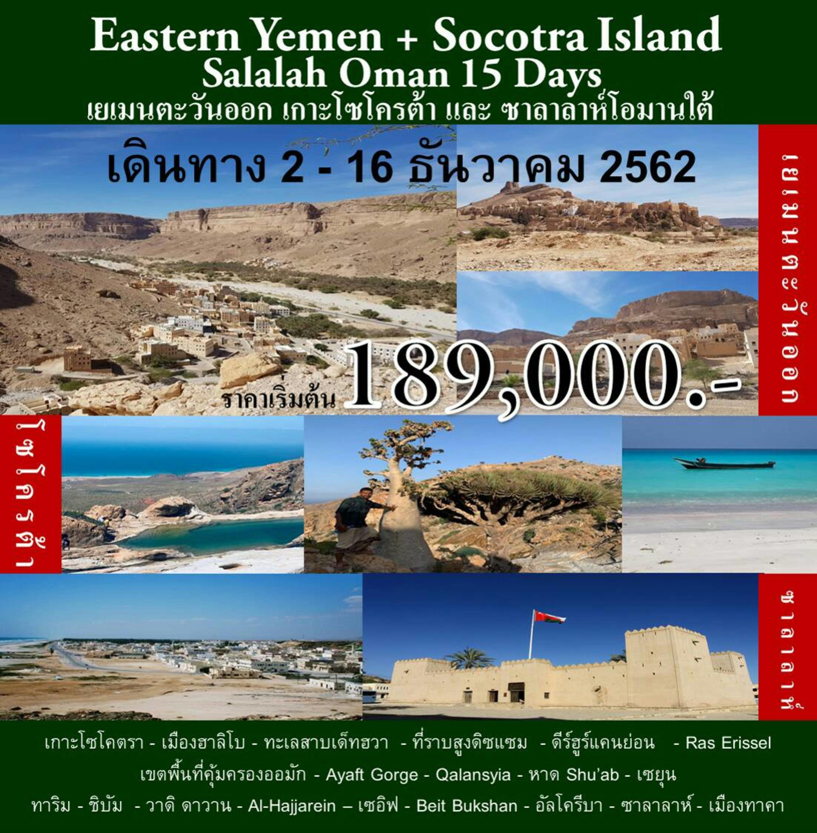 Eastern Yemen + Socotra Island and Salalah Oman 15 days