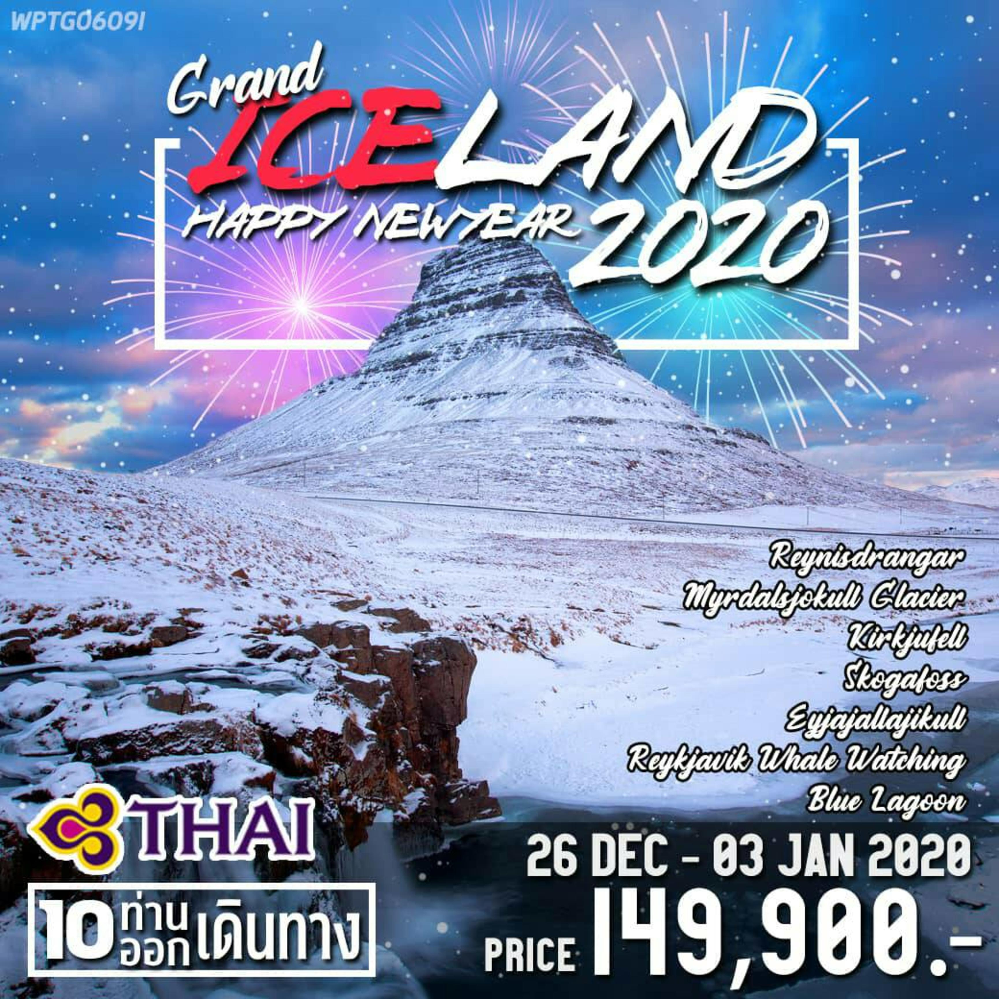 Grand Iceland แกรนด์ไอซ์แลนด์ 09 วัน TG
