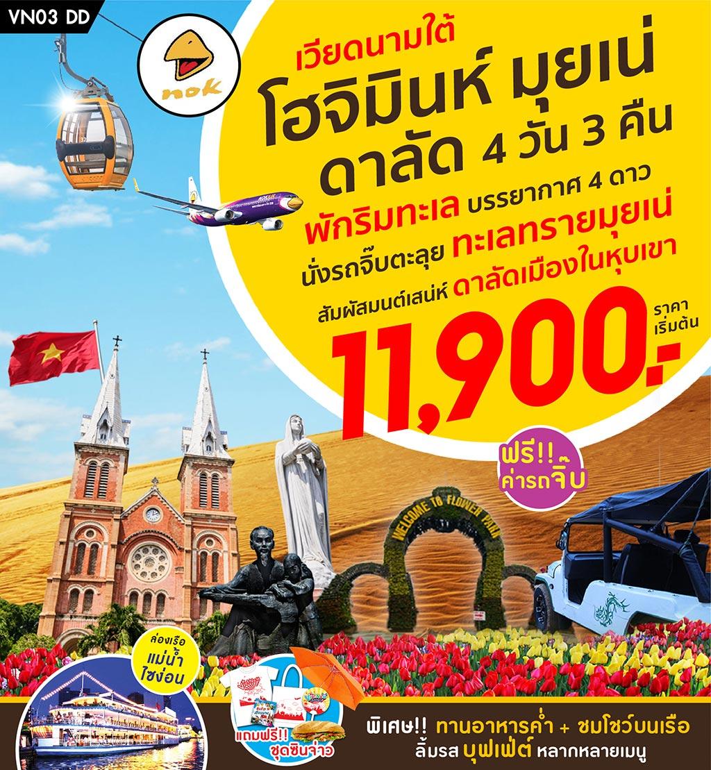เวียดนามใต้ โฮจิมินห์ มุยเน่ ดาลัด พักริมทะเลบรรยากาศ 4 ดาว