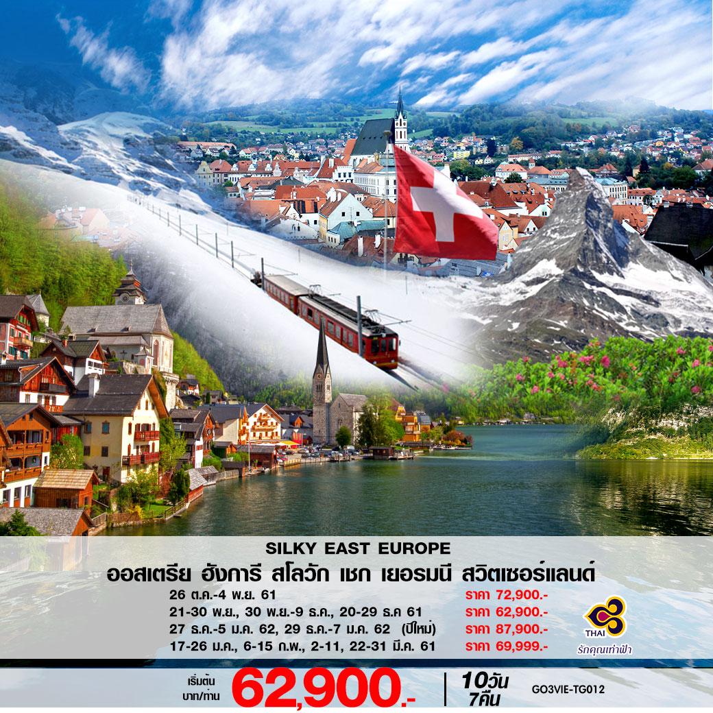 เทศกาลปีใหม่ SILKY EAST EUROPE ออสเตรีย ฮังการี สโลวัก เชก เยอรมนี สวิตเซอร์แลนด์ 10 วัน 7 คืน โดยสายการบินไทย (TG) GO3VIE-TG012