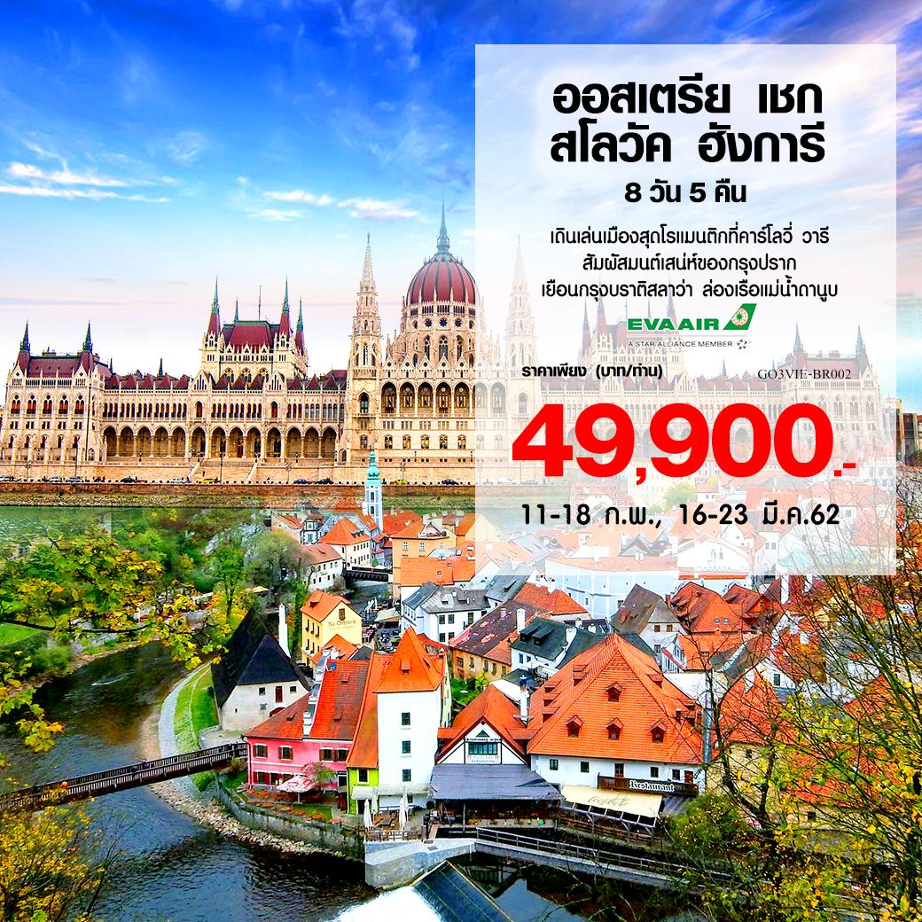 ออสเตรีย เชก สโลวัก ฮังการี 8 วัน 5 คืน โดยสายการบิน EVA AIR (BR)