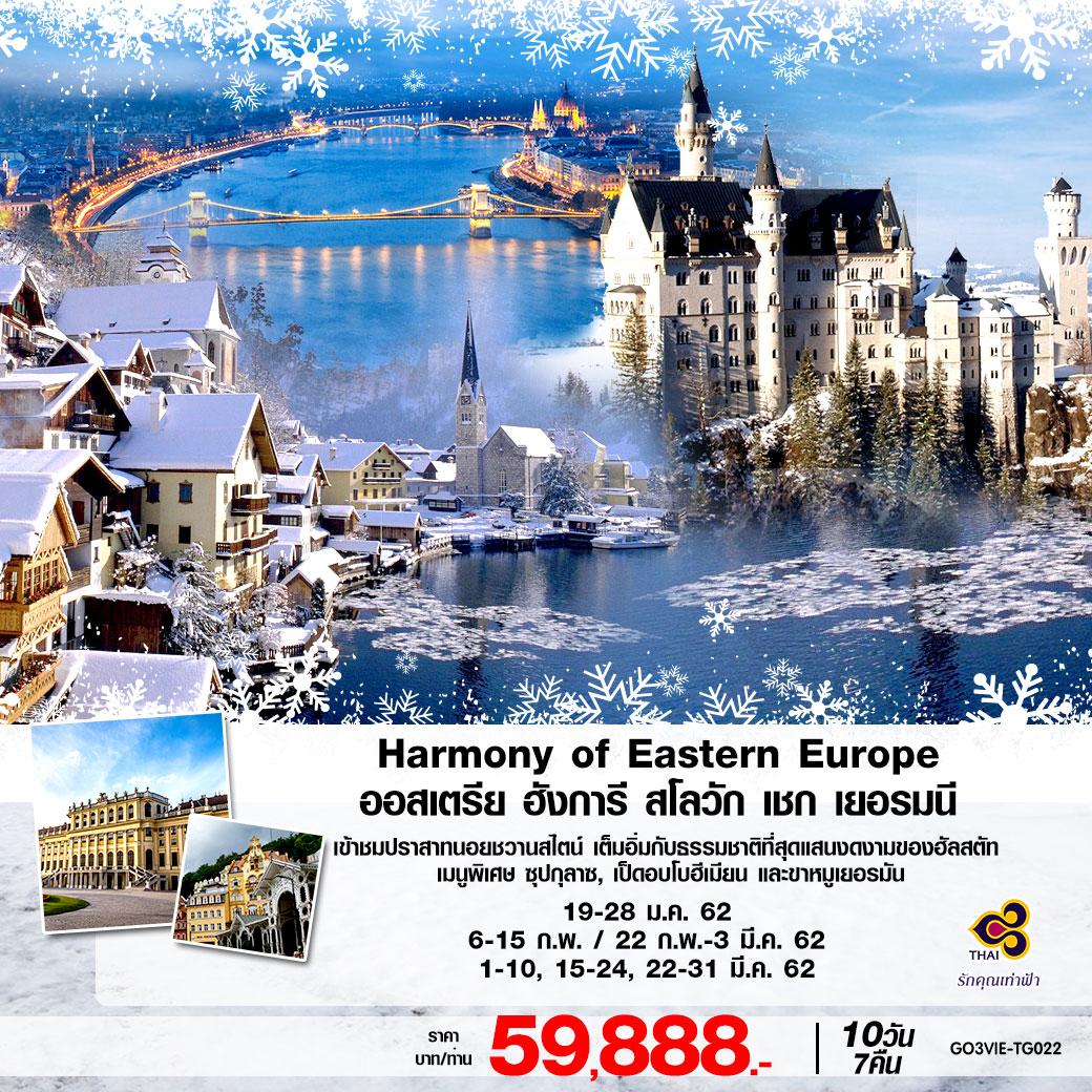 Harmony of Eastern Europe ออสเตรีย ฮังการี สโลวัก เชก เยอรมนี 10 วัน 7 คืน โดยสายการบิน การบินไทย (TG)