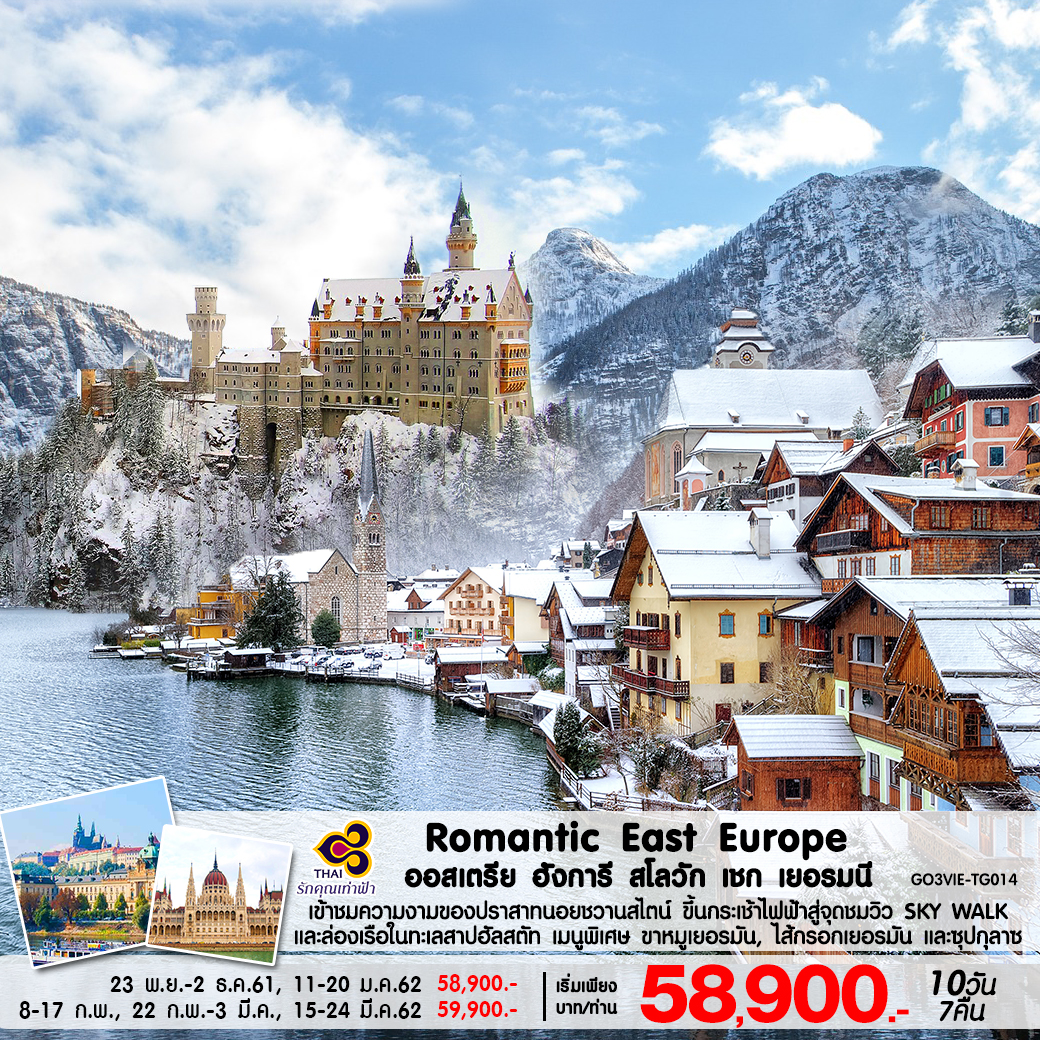 Romantic East Europe ออสเตรีย ฮังการี สโลวัก เชก เยอรมนี 10 วัน 7 คืน โดยสายการบิน การบินไทย (TG)