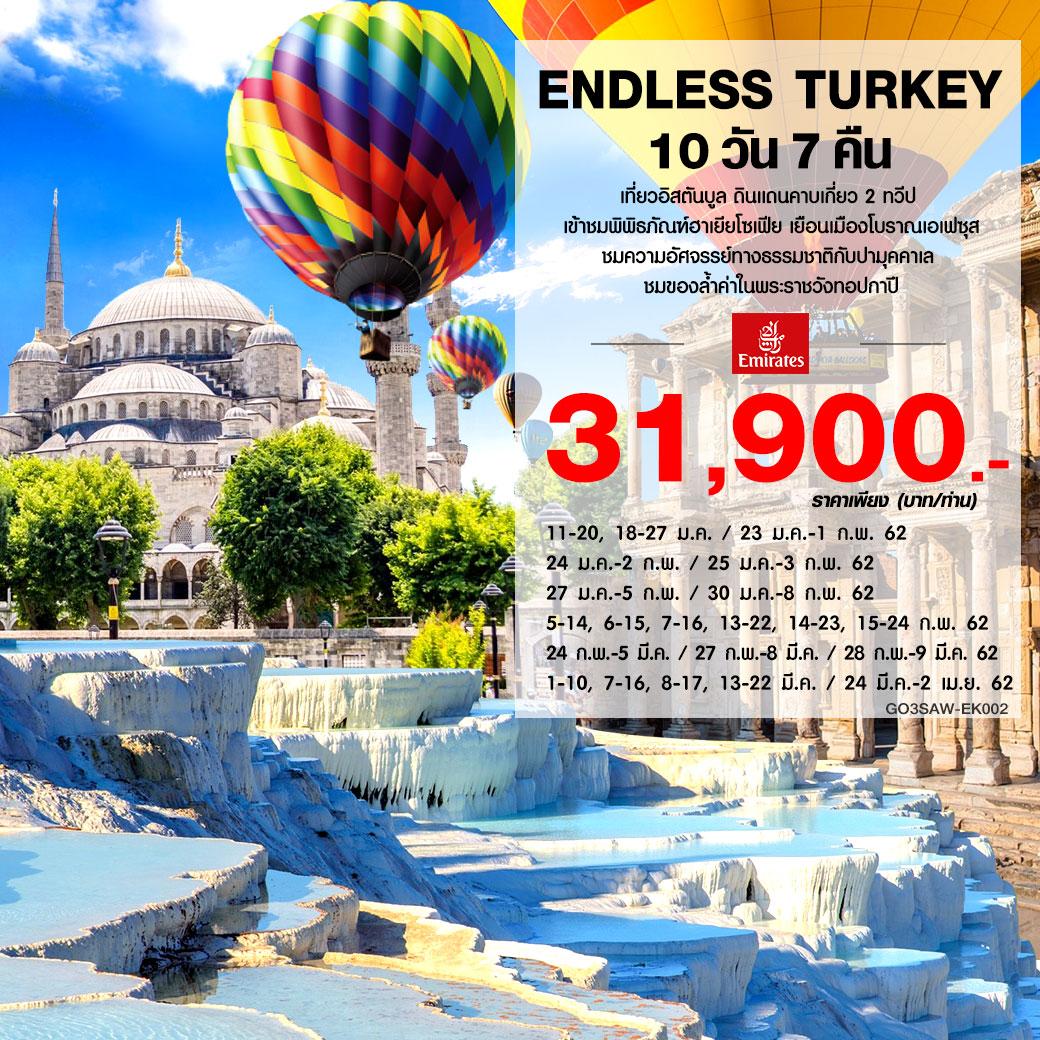 ENDLESS TURKEY 10 วัน 7 คืน โดยสายการบินเอมิเรตส์ (EK)