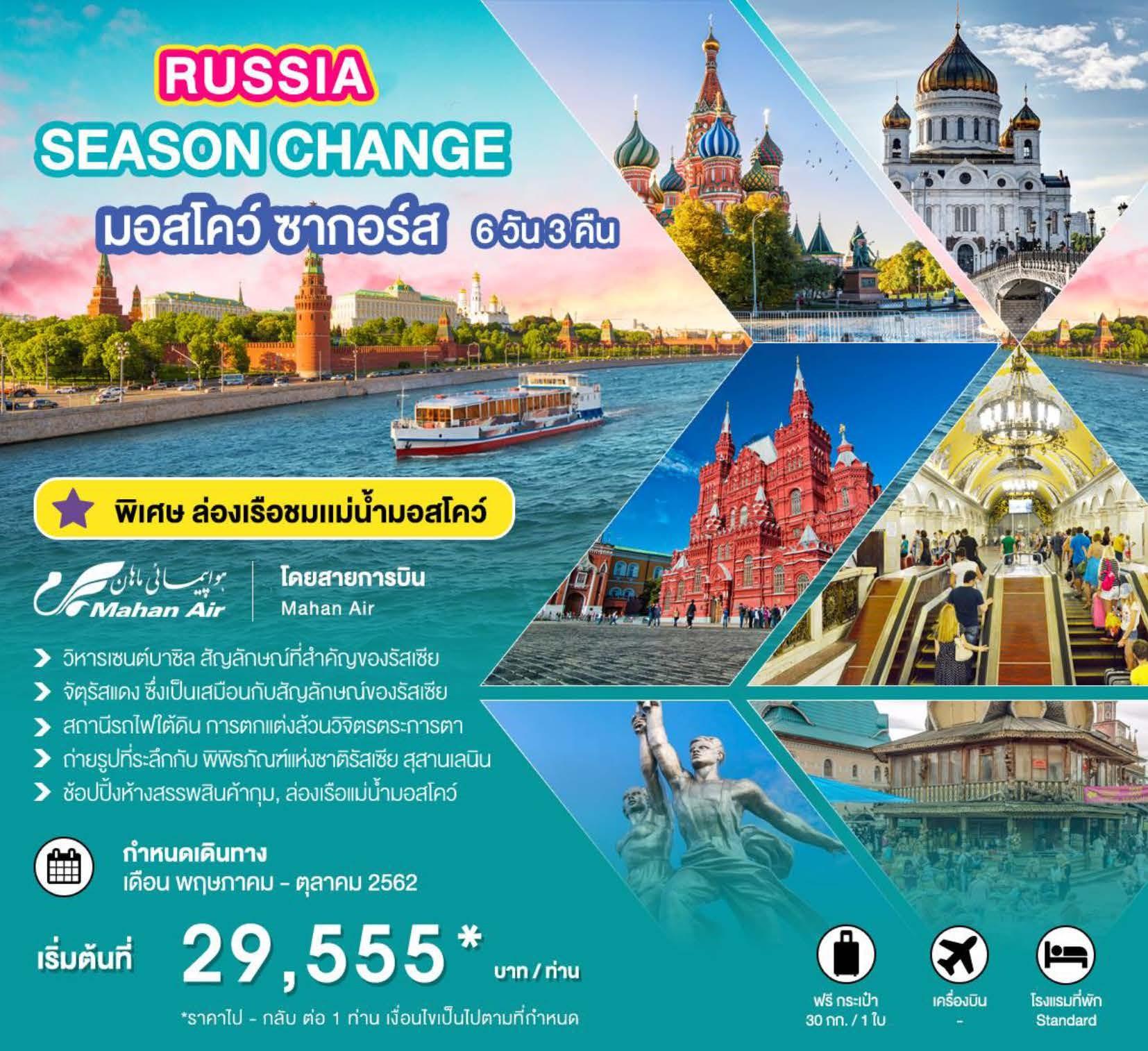 ทัวร์รัสเซีย Russia Season Change