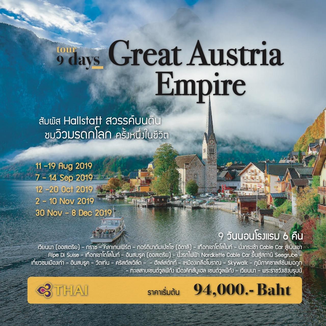 Great Austria Empire 9D 7N