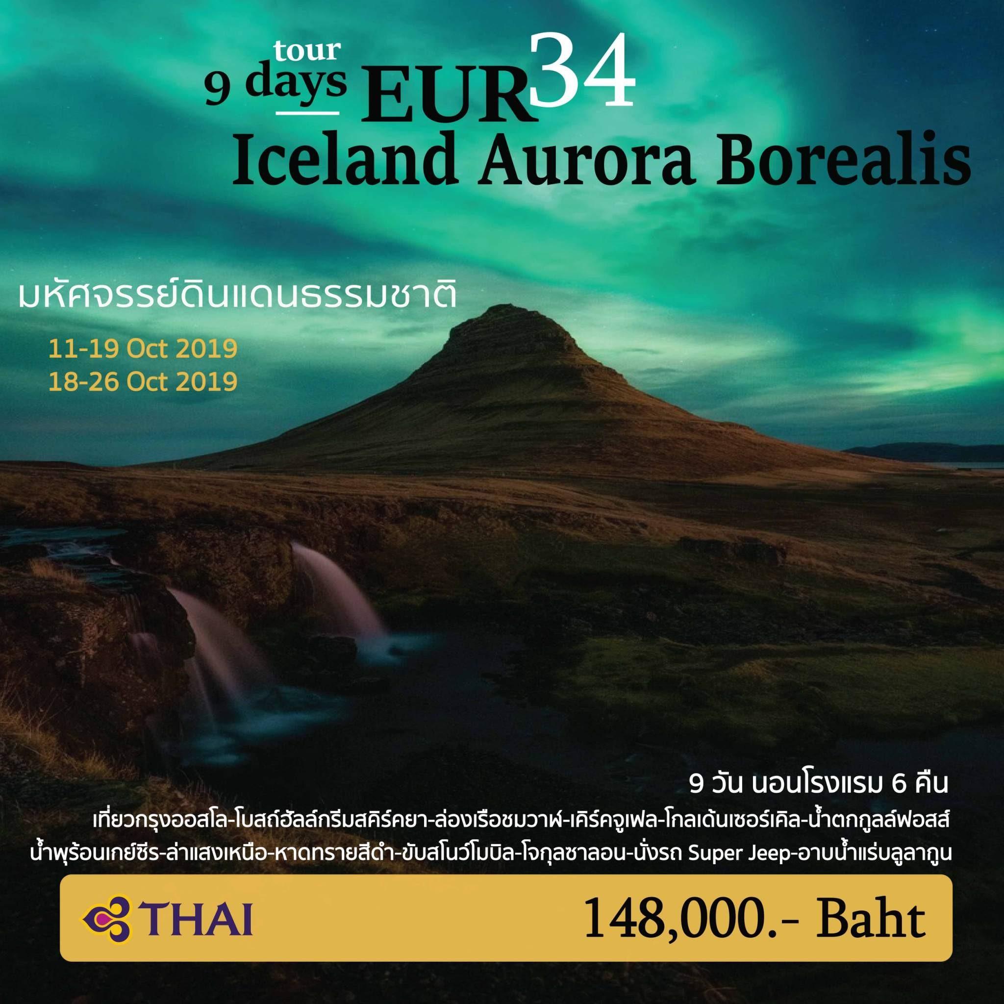 Iceland Aurora Borealis 9D (ชมแสงเหนือ)