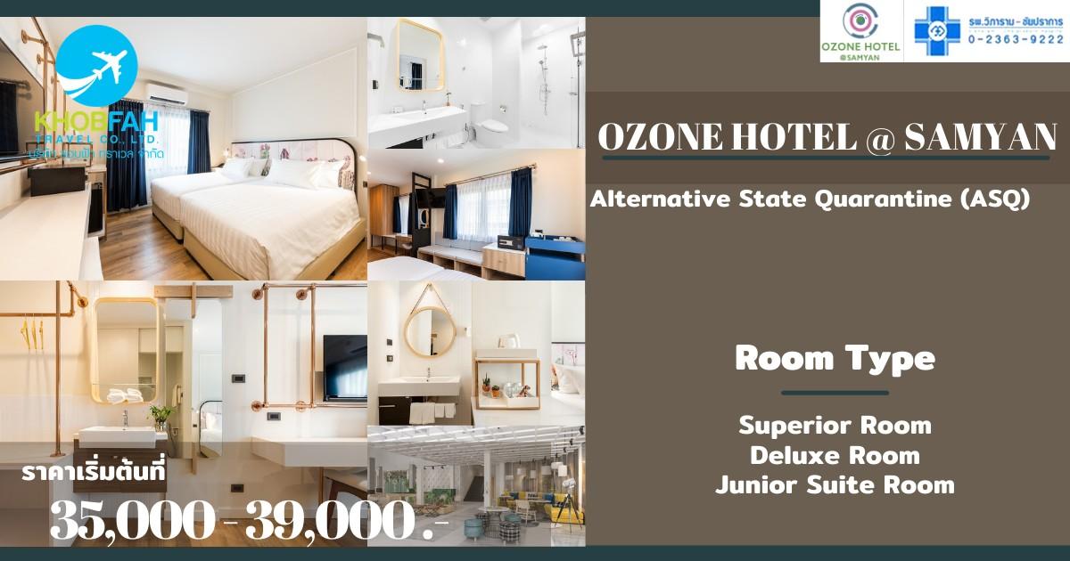 โรงแรมโอโซนสามย่าน Ozone Hotel @SamYan
