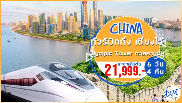 ทัวร์จีน ปักกิ่ง เซี่ยงไฮ้ Olympic Tower หังโจว ทะเลสาบซีหู 6 วัน 4 คืน (MU)