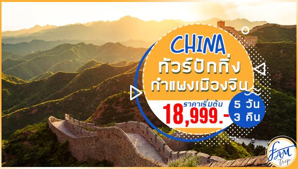ทัวร์จีน ปักกิ่ง พระราชวังต้องห้าม กำแพงเมืองจีน 5 วัน 3 คืน (MU)