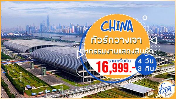 ทัวร์จีน มหกรรมงานแสดงสินค้า กวางเจาเทรดแฟร์ มาเก๊า 4 วัน 3 คืน (FD)