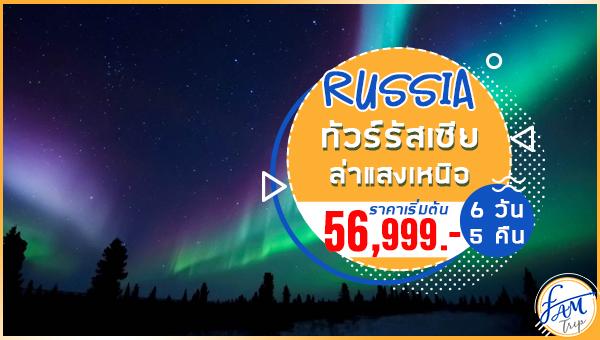 ทัวร์รัสเซีย ล่าแสงเหนือ เที่ยว 2 เมือง เซ็นต์ปีเตอร์สเบิร์ก มูร์มันสค์ 6 วัน 5 คืน (T5)