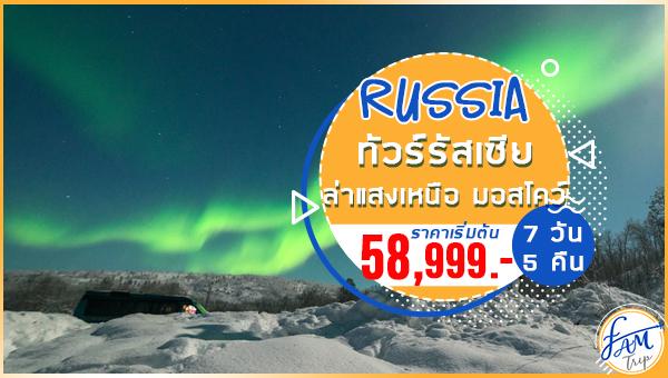 ทัวร์รัสเซีย ล่าแสงเหนือ เที่ยว 2 เมือง มอสโคว์ มูร์มันสค์ 7 วัน 5 คืน (KC)