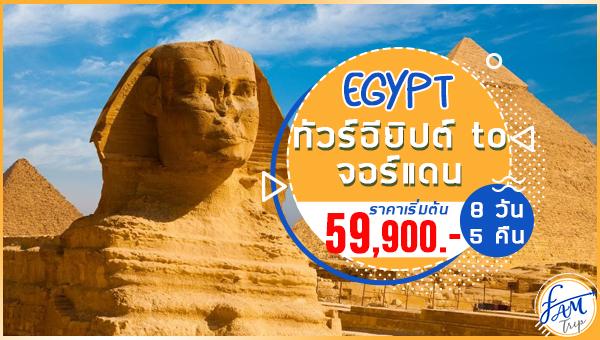 ทัวร์อียิปต์ จอร์แดน เที่ยว 2 ประเทศ ไคโร กีซ่า เดดซี เพตร้า อัมมาน เจอราช 8 วัน 5 คืน (MS)