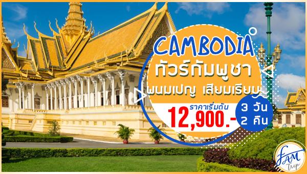 ทัวร์กัมพูชา พนมเปญ เสียมเรียบ 3 วัน 2 คืน (FD)