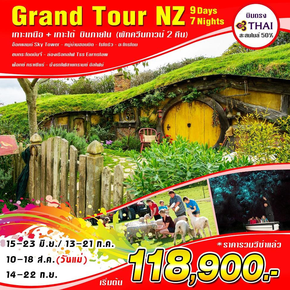 ทัวร์นิวซีแลนด์ Grand Tour NZ 9D7N