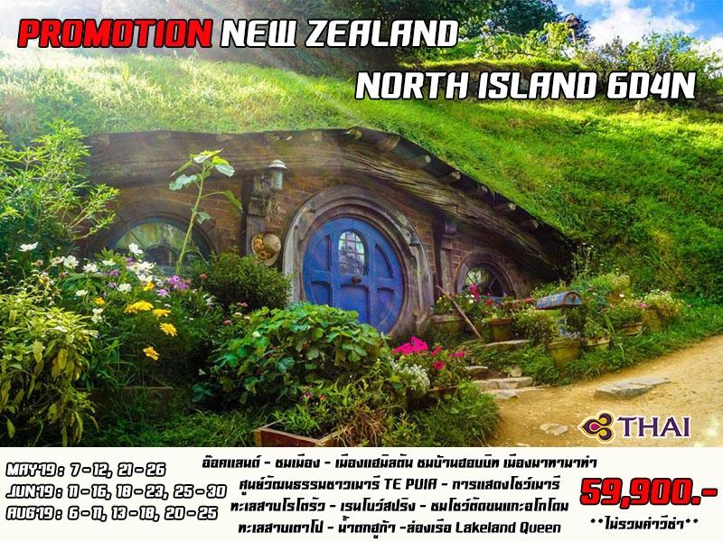 ทัวร์นิวซีแลนด์_PROMOTION NEW ZEALAND NORTH ISLAND 6D4N