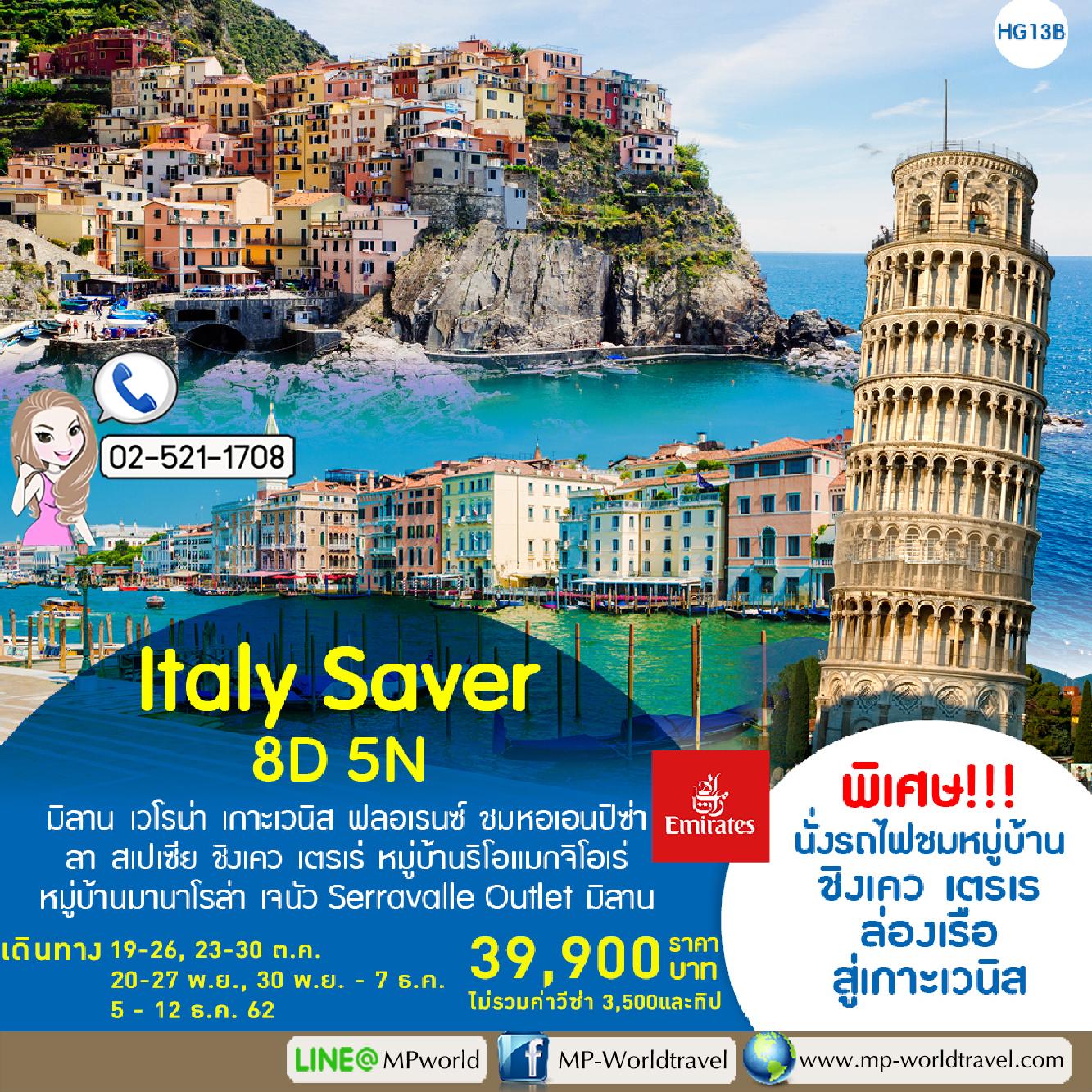 ทัวร์ยุโรป อิตาลี ดินแดนในฝัน Italy Saver