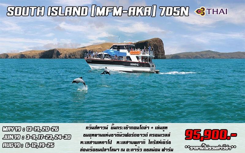 ทัวร์นิวซีแลนด์เกาะใต้_SOUTH ISLAND [MFM-AKA] 7D5N