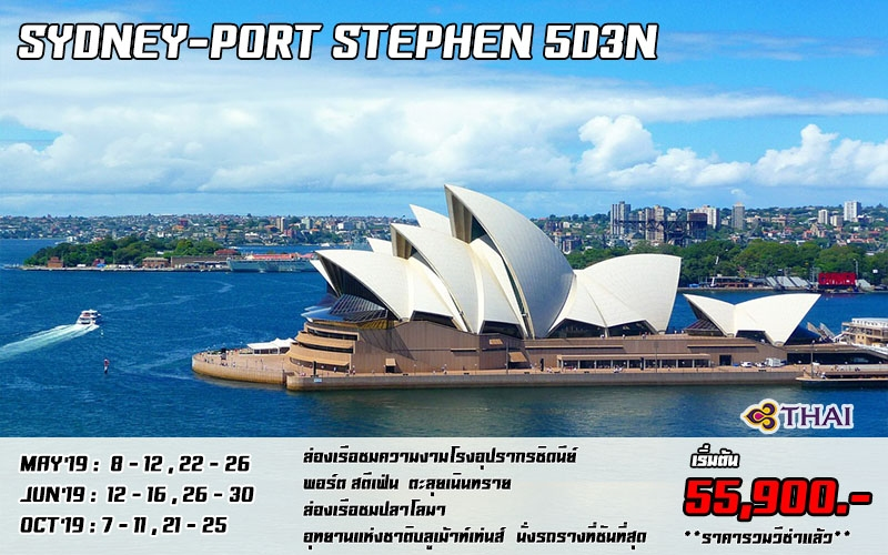 ทัวร์ออสเตรเลีย_SYDNEY_ PORTSTEPHEN 5 DAYS 3 NIGHTS