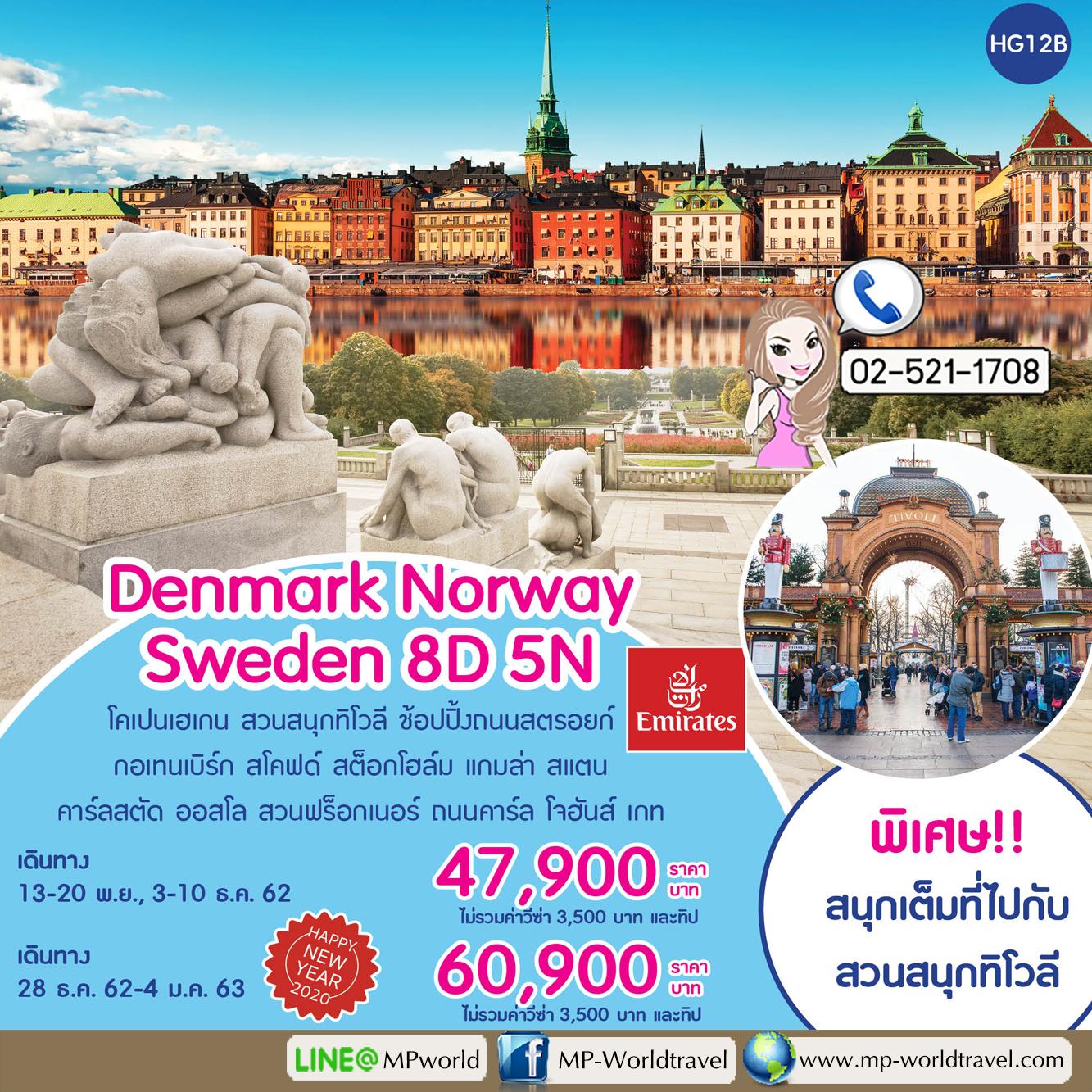 ทัวร์ยุโรป เดนมาร์ก นอร์เวย์ สวีเดน Denmark Norway Sweden