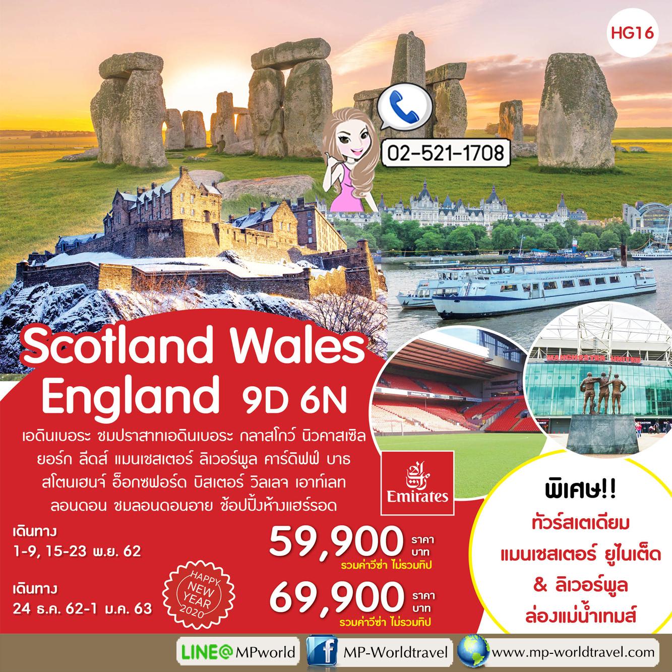 ทัวร์ยุโรป สก็อตแลนด์ เวลล์ อังกฤษ Scotland Wales England