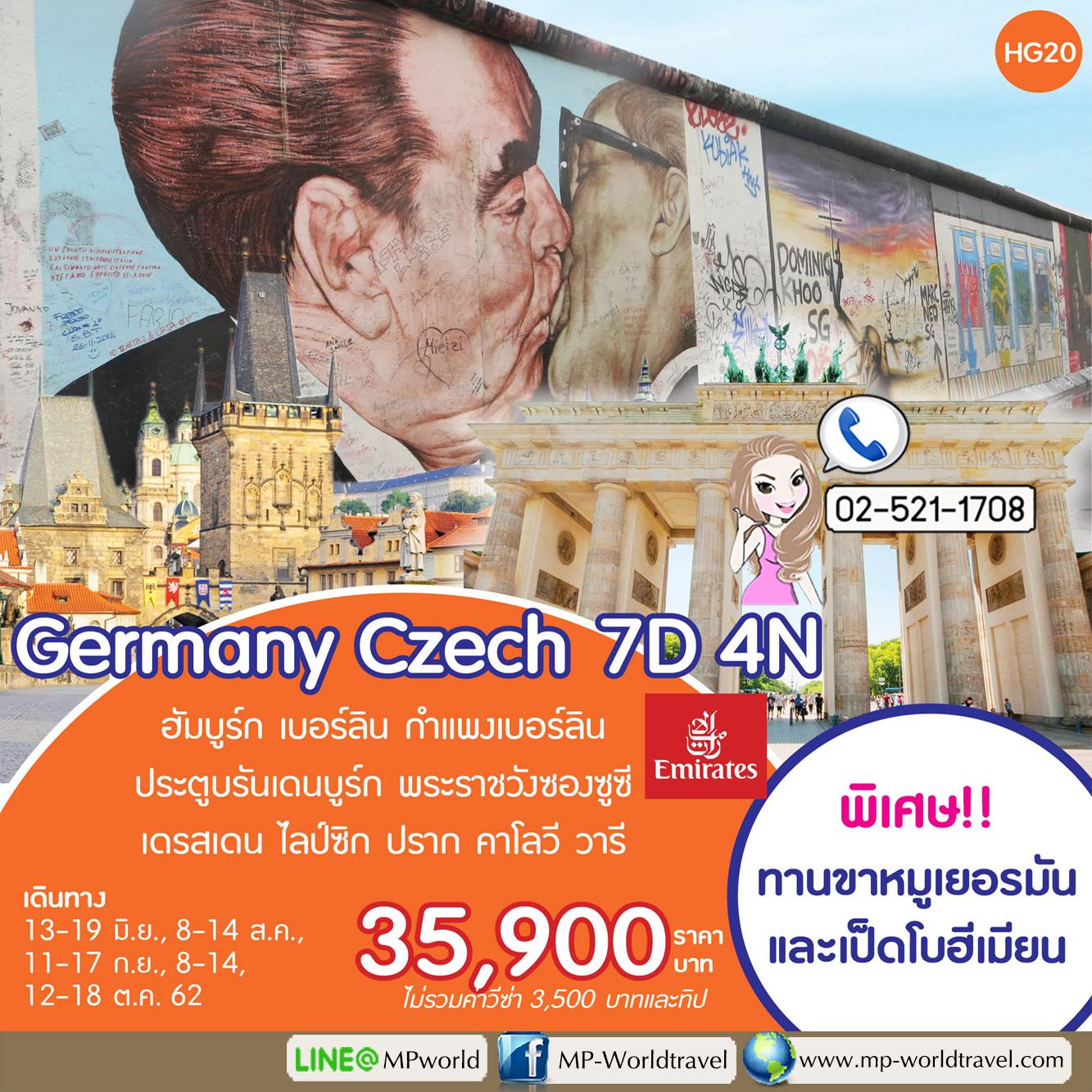 ทัวร์ยุโรป เยอรมัน เชค Germany Czech
