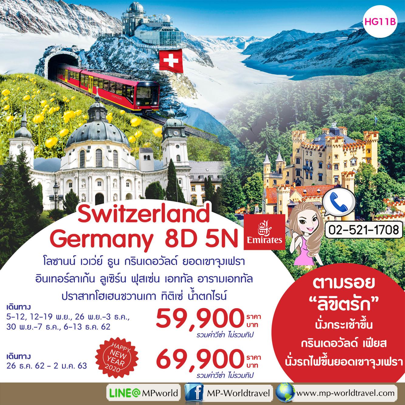 ทัวร์ยุโรป สวิตเซอร์แลนด์ เยอรมัน Switzerland Germany